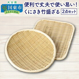 【ふるさと納税】便利で丈夫で使い易い!くにさき竹盛ざる2点セット