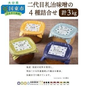【ふるさと納税】二代目礼治味噌の4種詰合せ(計3kg)