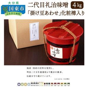【ふるさと納税】 二代目礼治味噌「掛け豆あわせ」化粧樽入り(4kg)・通