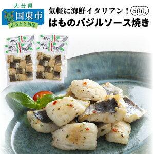 【ふるさと納税】気軽に海鮮イタリアン!はものバジルソース焼き/600g