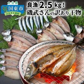 【ふるさと納税】良漁2.5kg!磯武さんの訳あり干物