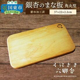 【ふるさと納税】銀杏のまな板/角丸型37×22×2.2cm/耐水加工済