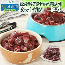 【ふるさと納税】愛犬のリアクションが凄い!カット鹿肉(1.4kg)・通
