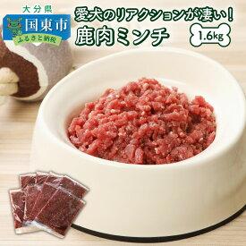 【ふるさと納税】愛犬のリアクションが凄い!鹿肉ミンチ(1.6kg)・通