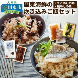 【ふるさと納税】国東海鮮の炊き込みご飯セット(たこめし&鯛めしの素)・通