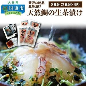 【ふるさと納税】天然鯛の生茶漬け(8食分)・通