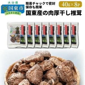 【ふるさと納税】国東産の肉厚干し椎茸(どんこ)・通