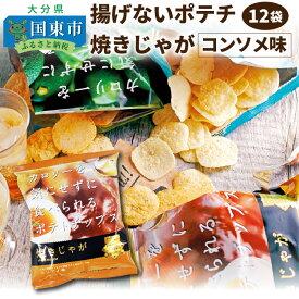 【ふるさと納税】揚げないポテチ焼きじゃが12袋/コンソメ味