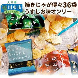 【ふるさと納税】焼きじゃが得々36袋/うすしお味オンリー