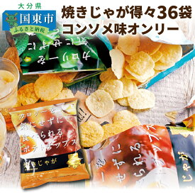 【ふるさと納税】焼きじゃが得々36袋/コンソメ味オンリー