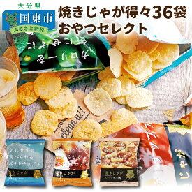 【ふるさと納税】焼きじゃが得々36袋/おやつセレクト
