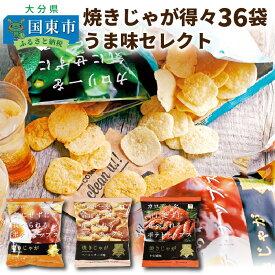 【ふるさと納税】焼きじゃが得々36袋/うま味セレクト
