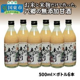 【ふるさと納税】お米と米麹だけで作った六郷の無添加甘酒/500ml×6本