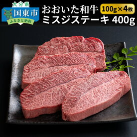 【ふるさと納税】おおいた和牛ミスジステーキ400g/100g×4枚