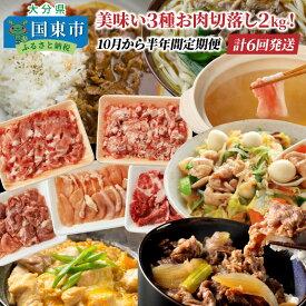 【ふるさと納税】美味い3種お肉切落し2kg!10月から半年間定期便/計6回発送