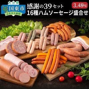 【ふるさと納税】感謝の39 セット/16種ハムソーセージ盛合せ3.48kg