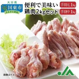 【ふるさと納税】便利で美味い鶏肉2kgセット/手羽元,手羽中を各1kg