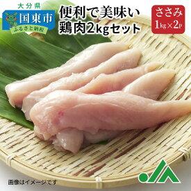 【ふるさと納税】便利で美味い鶏肉2kgセット/ささみ1kg×2P