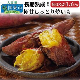 【ふるさと納税】長期熟成!極甘しっとり焼いも/紅はるか1.6kg