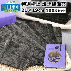 【ふるさと納税】特選極上 焼き板海苔/21×19cm/100枚セット
