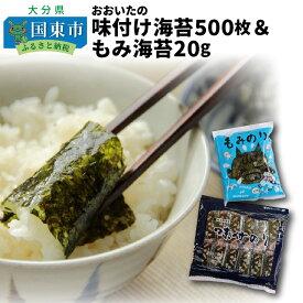 【ふるさと納税】おおいたの味付け海苔500枚&もみ海苔20g