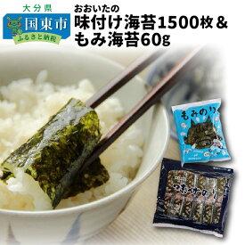 【ふるさと納税】おおいたの味付け海苔1500枚&もみ海苔60g