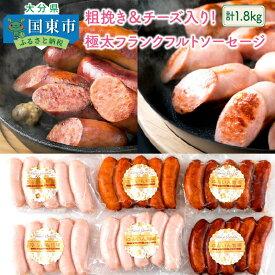 【ふるさと納税】粗挽き&チーズ入り!極太フランクフルトソーセージ1.8kg