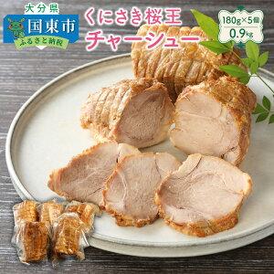 【ふるさと納税】くにさき桜王チャーシュー0.9kg