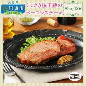 【ふるさと納税】くにさき桜王豚のベーコンステーキ12枚/計1kg