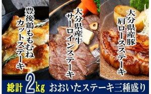 【ふるさと納税】総計2kg!おおいた厳選お肉のステーキ3種盛り