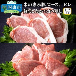 【ふるさと納税】米の恵み豚/ロース,ヒレ贅沢とんかつ食べ尽し1.2kg