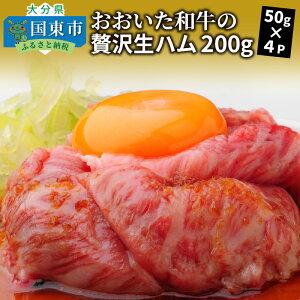 【ふるさと納税】おおいた和牛の贅沢生ハム200g
