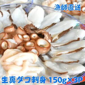 【ふるさと納税】船上活き締め!生たこ刺身(真蛸)150g×3P