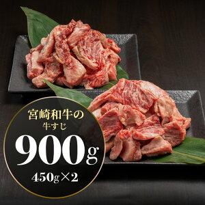 【ふるさと納税】宮崎和牛の牛すじ900g(450g×2)