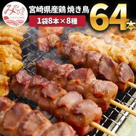 【ふるさと納税】宮崎県産 鶏焼き鳥8種×各8本 合計64本セット