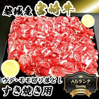 01都城産宮崎牛ウデ・モモ切り落とし すき焼き用(A5ランク)