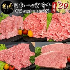 日本一の宮崎牛定期便【毎月29日は都城のお肉でお肉時間】