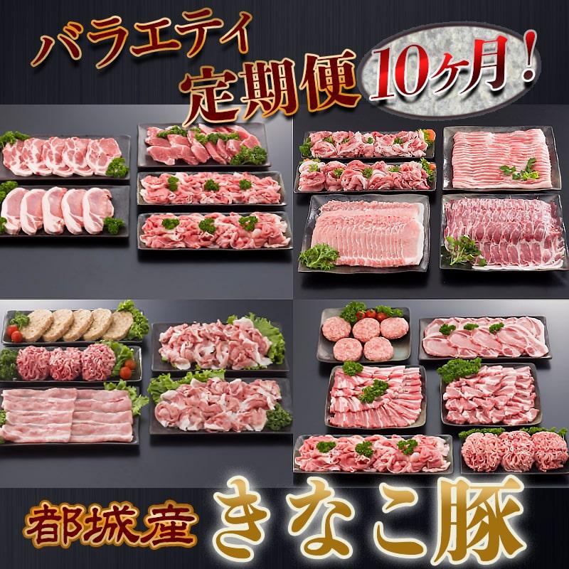 【ふるさと納税】都城産「きなこ豚」バラエティ定期便(10ヶ月)