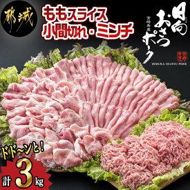 【ふるさと納税】都城産豚「おさつポーク」3kgセット - ブランド豚 おさつポークの豚肉 モモスライス(250g×3)/豚小間切れ(250g×6)/ミンチ(250g×3) 合計3キロ 12トレイ分をお届け 送料無料 AA-1408【宮崎県都城市はふるさと納税二年連続日本一!!】