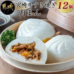 とろ〜り卵の宮崎牛すき焼き肉まん12個