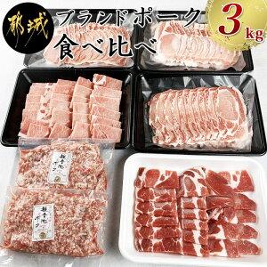 【ふるさと納税】ブランドポーク食べ比べ3kg - 銘柄豚肉セット おさつポーク 甘熟豚南国スイート 観音池ポーク 豚ロース焼肉 豚肩ロース焼肉 豚ミンチ 豚挽肉 豚しゃぶしゃぶ肉 ブランド豚