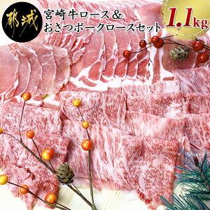 【ふるさと納税】宮崎牛ロース&おさつポークロースセット1.1kg - 牛肉と豚肉のセット 都城産宮崎牛ローススライス(300g) おさつポークローススライス肉(400g×2) 合計1.1キロ すき焼き しゃぶし