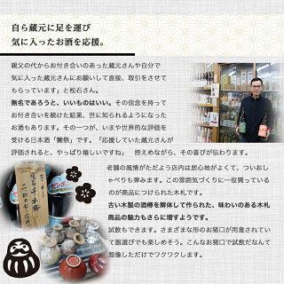 柳田・霧島 いろとりどりの味 「松」