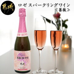 ロゼスパークリングワイン≪薔薇≫