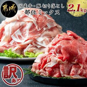 【ふるさと納税】【訳あり】国産牛・豚切り落とし 部位ミックス2.1kg - 牛肉 豚肉 切り落とし 部位ミックス 国産 訳あり 合計2.1kg 冷凍 送料無料 AA-2505【宮崎県都城市はふるさと納税二年連続