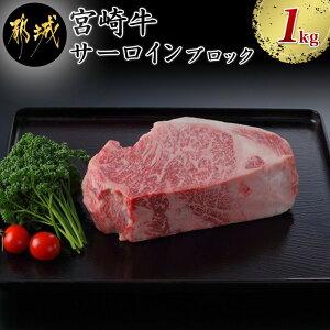 【ふるさと納税】都城産宮崎牛サーロインブロック1kg - サーロインブロック肉 1キロ 肉のながやま 自社飼育 牛肉 溢れ出る肉汁と本物の肉の旨味 焼肉 ステーキ 焼肉 すき焼き サーロイン塊
