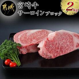 【ふるさと納税】都城産宮崎牛サーロインブロック2kg - 国産黒毛和牛 A4ランク/4等級以上 牛ブロック肉 サーロインブロック肉(1キロ×2) 計2キロ ステーキ 焼き肉 冷凍保存可 塊肉 送料無料 AJ-2503【宮崎県都城市は令和2年度ふるさと納税日本一!】
