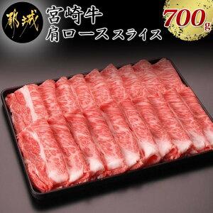 【ふるさと納税】都城産宮崎牛肩ローススライス - とろける様な柔らかい肉質の霜降り牛肉 肉の旨味 牛肩ローススライス(700g) A4ランク 脂の濃厚な旨味をすき焼きや牛鍋で 送料無料 MK-2507【