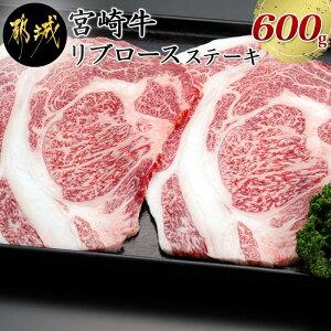 【ふるさと納税】都城産宮崎牛リブロースステーキ600g - 柔らかい肉質 霜降り牛肉 とろける肉の旨味 肉のながやま 塩・こしょう・ソース付き ステーキ用牛肉 鉄板焼きにも! 送料無料 MK-2509