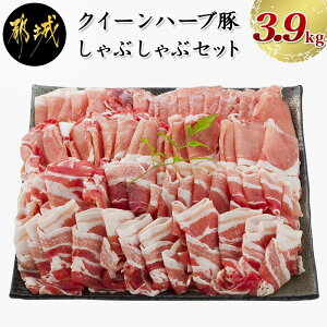 【ふるさと納税】「クイーンハーブ豚」しゃぶしゃぶ3.9kgセット - 豚バラしゃぶ/豚ロースしゃぶ 各300g×4パック ウデまたはモモしゃぶ 300g×5パック 計3.9キロ 都城産ブランドポーク 豚肉 薄切